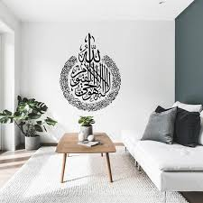 Ayatul Kursi Wall Decal Islamic Vinyl Wall Stickers Home Decor Living Room Adhesive Wallpapers Islam Decoration Murals C051 Y200102 Kid Wall Decals Kid Wall Stickers From Shanye09 20 88 Dhgate Com
