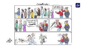 كاريكاتير رعب كورونا 3 2 2020 Youtube
