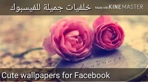 خلفيات جميلة للفيسبوك Cute Wallpapers For Facebook Youtube