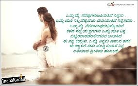 kannada love wallpaper 50