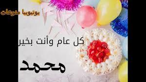 أغنية عيد ميلاد بإسم محمد Youtube
