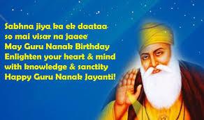guru nanak jayanti best messages whatsapp gif facebook