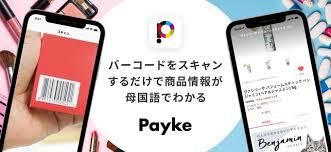 Payke日本でのショッピングを便利に」をApp Storeで