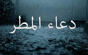 تفسير حلم رؤية الدعاء تحت المطر في المنام لابن سيرين
