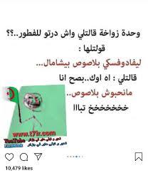 نكت جزائرية مضحكة جدا بالدارجة إقرأ نكت جزائرية مضحكة جدا بالدارجة