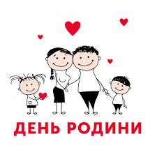 У Луцьку запрошують на святкування Дня родини - Волинь Online