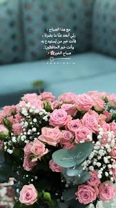 Pin By Dr Noor On صباح الخير Good Morning Flowers Arabic Quotes