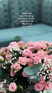 1692 Best صباحو Images Good Morning Arabic Beautiful Morning