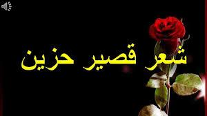 شعر قصير حزين Movie Posters Poster