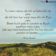 shrey gupta quotes yourquote