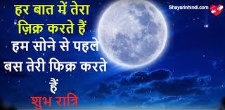 good night status in hindi for whatsapp