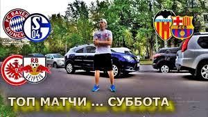 БАВАРИЯ - ШАЛЬКЕ | ВАЛЕНСИЯ - БАРСЕЛОНА | АЙНТРАХТ - ЛЕЙПЦИГ ...