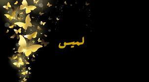 صور اسم لميس رمزيات وخلفيات Lamis ميكساتك