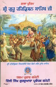 all gurus at ut new sikh khoji