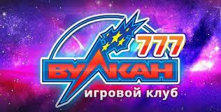 Казино Вулкан 777 — регистрируйся и играй онлайн в клубе | Услуги