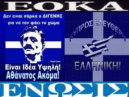 Ο αγώνας της ΕΟΚΑ, το μετά, και αυτά που δεν... λέγονται - eΚύπρος News