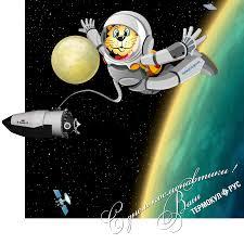 Открытки день космонавтики день космонавтики 12 апреля открытка с ...