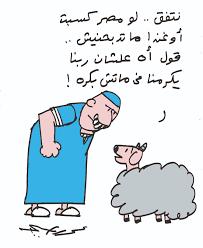 صور كاريكاتير خروف العيد شوفوا فن الكاريكاتير لخروف عيد الاضحى