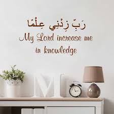 Islamic Wall Sticker Quran Arabic Calligraphy Vinyl Wall Decal For Muslim Home Living Room Decoration Vinyl Wall Decals Wall Decalsislamic Wall Stickers Aliexpress