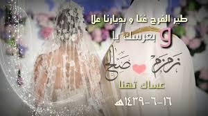 مبروك عرسك خلفيات زواج للواتس