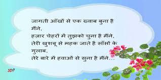 engagement shayari in hindi engagement hindi messages