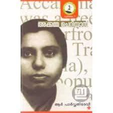 Accamma Cherian - Alchetron, The Free Social Encyclopedia