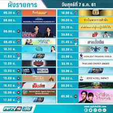 PPTV HD 36 - ตารางออกอากาศ #PPTVHD36 ประจำวันศุกร์ที่ 7...