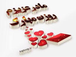 Image result for تصاویر متحرک روز مادر