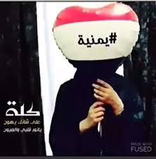 فلسطين في قلب اليمن عـــشـــاااق فلســـطــيــن Amino