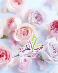 صوره صباح الخير صور تدل على السعادة و التفاؤل فى الصباح صباح الورد