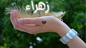 صور اسم زهراء يا جمال وروعه صور اسم زهراء اروع روعه
