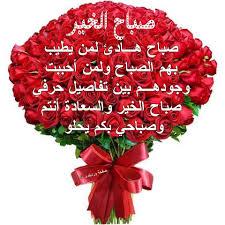همسات الورود وفي صباح اليوم السادس عشر من رمضان اللهم Facebook