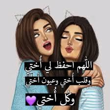 صور عن الصداقه C صور لبنات كيوت و خلفيات للهاتف Facebook