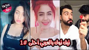 هبل شباب وبنات يموت ضحك تيك توك ميوزكلي عربي 1 Youtube