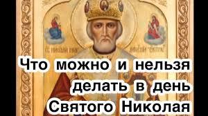 День Святого Николая Чудотворца. Что можно делать и что нельзя ...