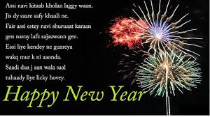 happy new year wishes in punjabi new year punjabi messages