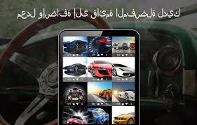 سيارات خلفيات 4k For Android Apk Download