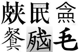 """网络新造字:""""屁民""""要发言"""