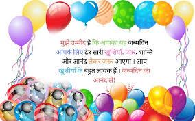 best happy birthday chacha ji in hindi