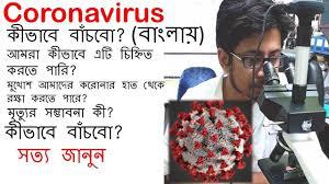Coronavirus in bengali explained ...