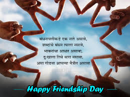 friendship day quotes friendship day wishes in marathi