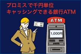 プロミスで1万以下の利用は可能?千円単位でキャッシングできる