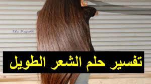 تفسير حلم الشعر الطويل الاسود الناعم للعزباء
