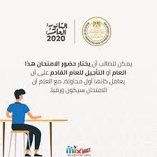 امتحانات الثانوية العامة يوم 21 يونيو تم تأجيلها لمدة أسبوعين
