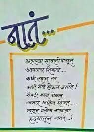 image result for slogans in marathi engagement inspirational