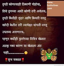good morning funny sms in marathi good morning quotes for best