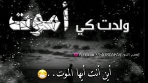 حالات واتس اب حزينه عن الموت ستوري انستا حزين 2019 Youtube