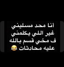 1826 Best صور و عبارات مضحكه Images Arabic Funny Arabic Jokes