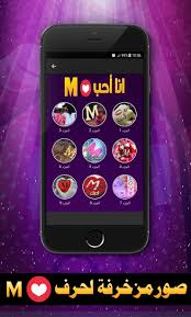 صور حرف M مزخرفة 2019 بدون نت For Android Apk Download