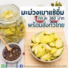 เมนูของร้านอาหาร เจ๊หงษ์มะม่วงแช่อิ่ม - Wongnai